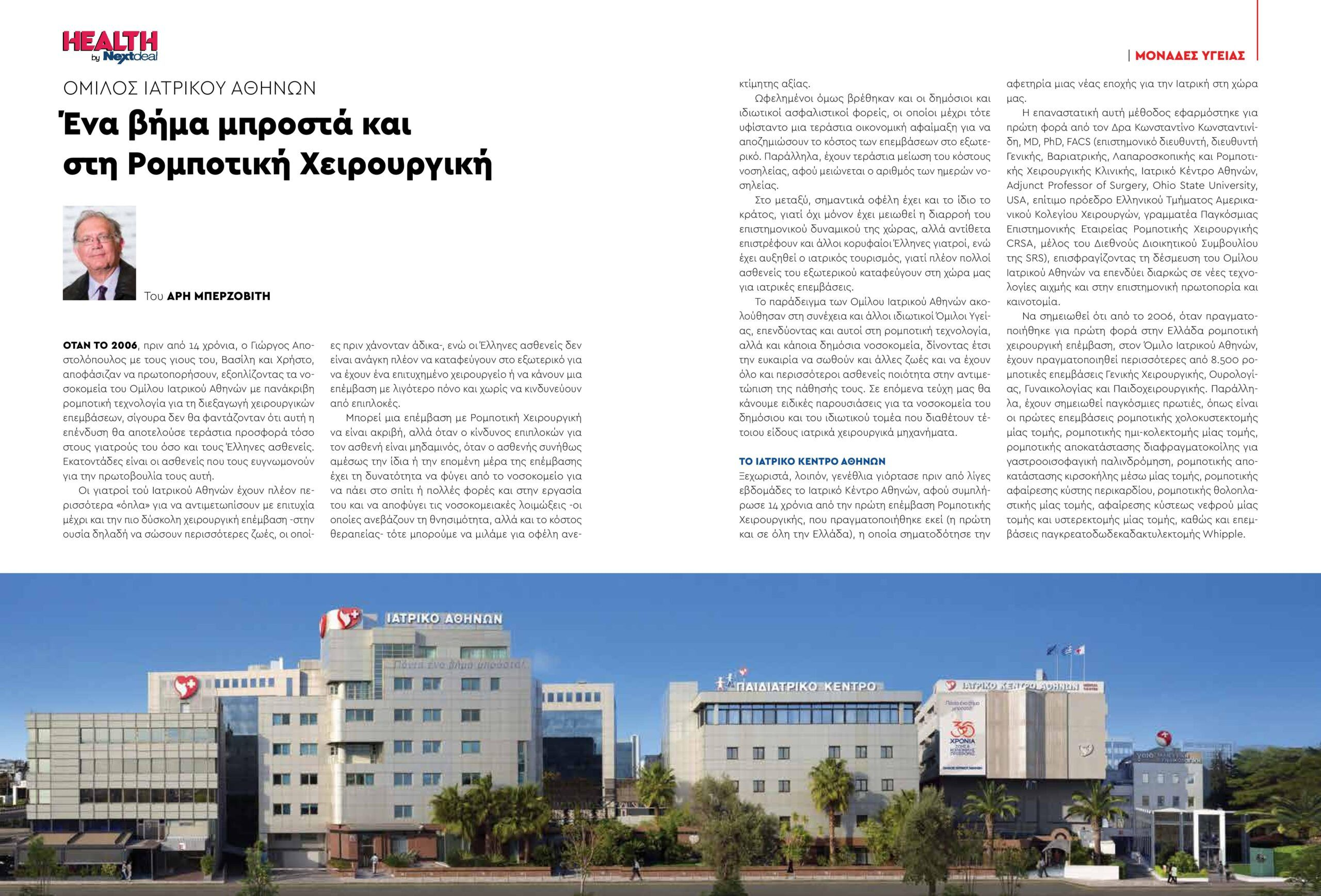 Iatriko page 001