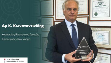 Ο καλύτερος γενικός χειρουργός - Βραβείο ως κορυφαίος ρομποτικός χειρουργός στον κόσμο